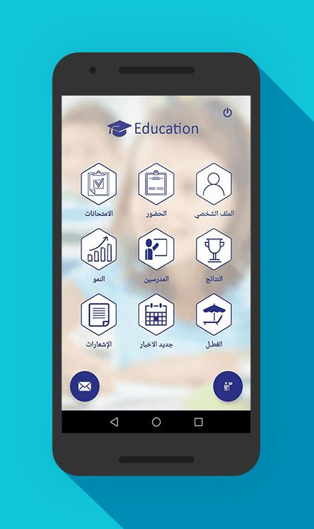 التطبيق التعليمي هو تطبيق يسهل لي الاباء متابعة الابناء مباشرة بدون الذهاب الي المدرسة